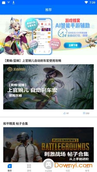 飞智游戏厅苹果版 v4.9.6 iphone版 1