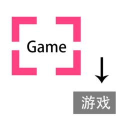 游戏翻译助手app