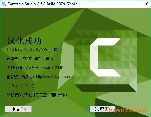 camtasia studio8汉化补丁