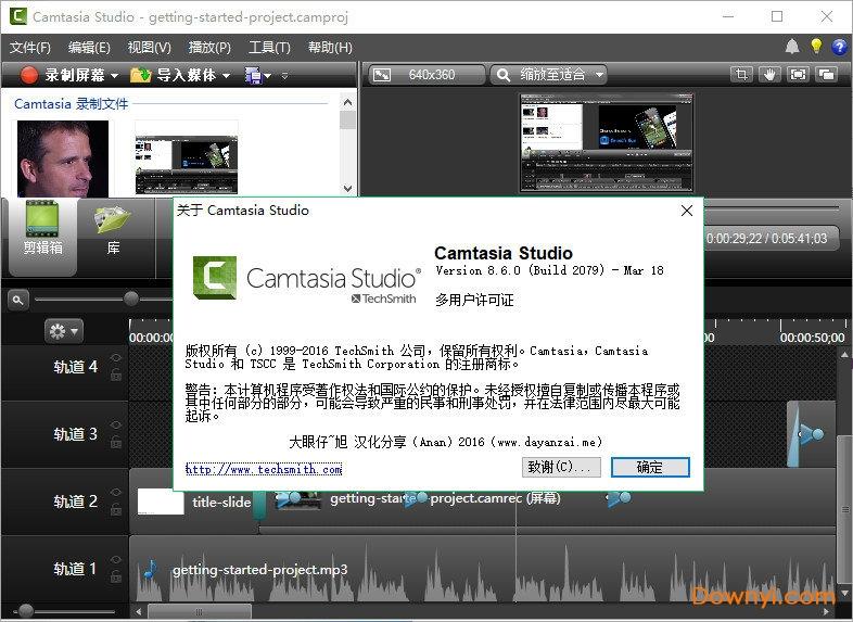camtasia studio8汉化补丁 v1.0 绿色版 0