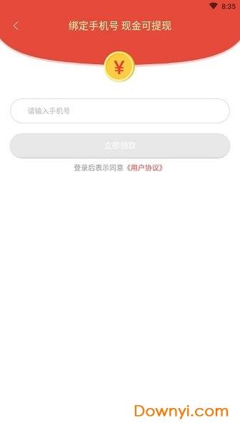 即趣手机版 v1.0.0 安卓版 2
