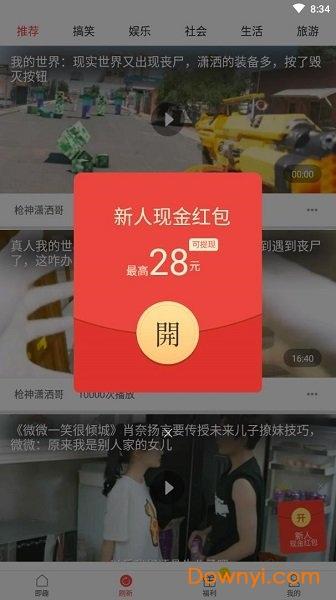 即趣手机版 v1.0.0 安卓版 1