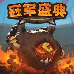 冠军盛典中文pc版(battlerite)