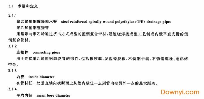 聚乙烯塑钢缠绕排水管及连接件cj/t270-2017