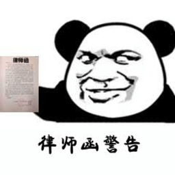 蔡徐坤律师函警告表情包
