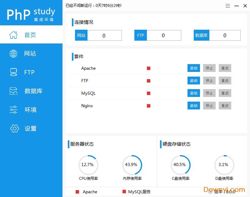 phpstudy官方版