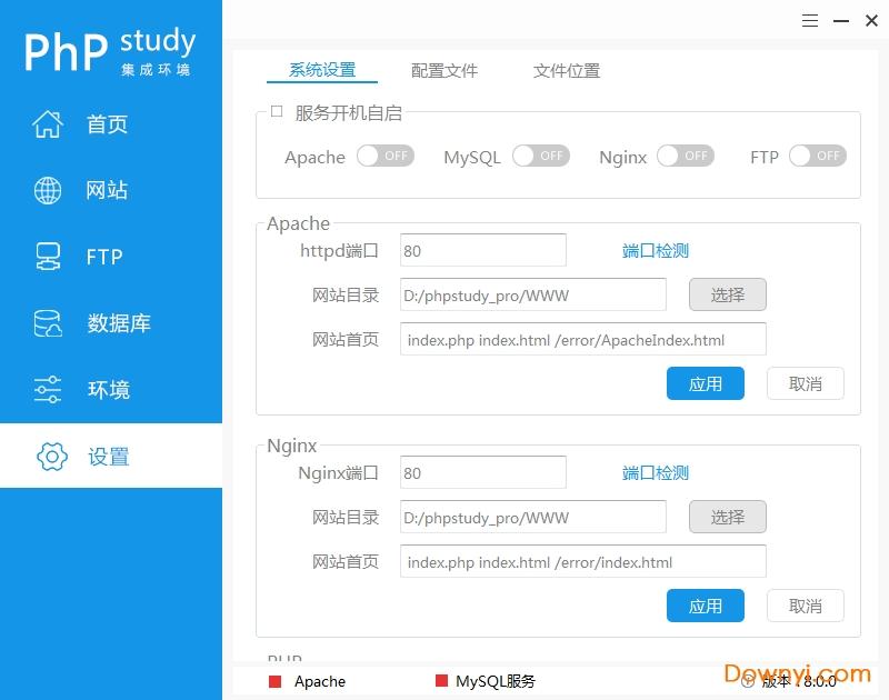phpstudy8.0最新版 官方版 0