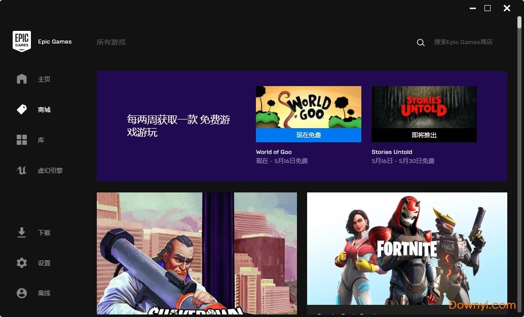 epic games store最新国区版