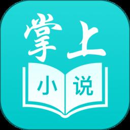 掌上小说阅读软件app