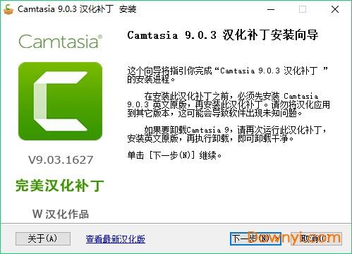 camtasia studio9汉化补丁