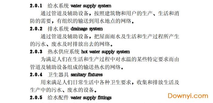 gb50242-2002给排水暖施工验收规范