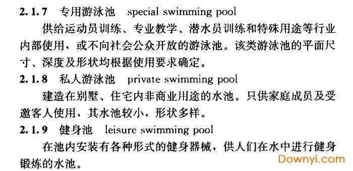 cjj122-2017游泳池给水排水工程技术规程