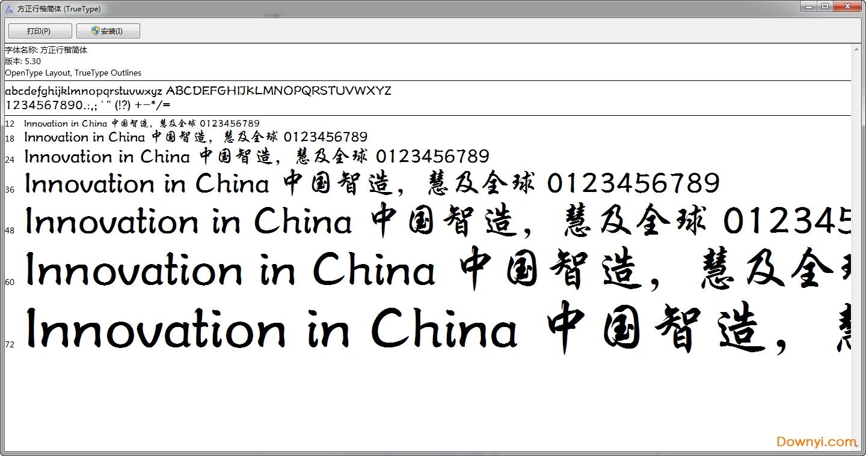 方正行楷简体字体