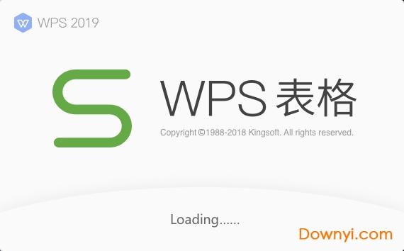 wps2019政府专业版 v11.8.2.8053 永久免费版 0