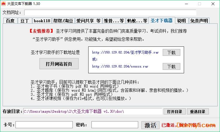 大圣文�煜螺d器激活版 v1.30 �G色版 0