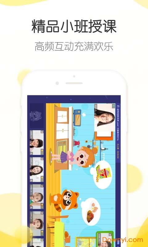 浣熊学堂手机软件 v1.1.0 安卓版 2