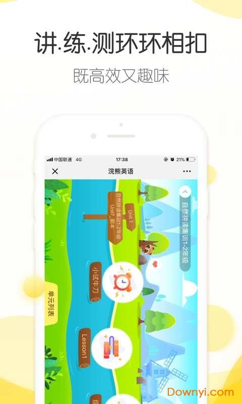 浣熊学堂手机软件 v1.1.0 安卓版 1