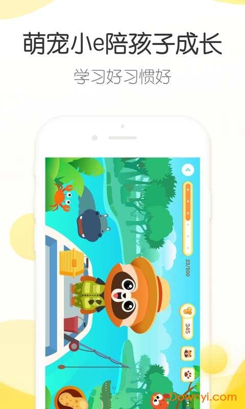 浣熊学堂手机软件 v1.1.0 安卓版 0