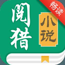 阅猎小说畅读版软件