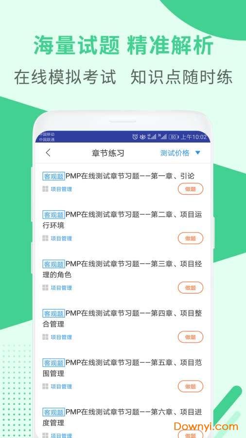 pmp项目管理助手手机版 v2.3.6 安卓版 0