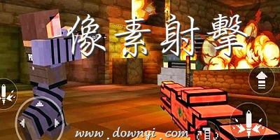 3d像素射击游戏大全_像素射击内购破解版下载_像素射击无限金币钻石最新版本