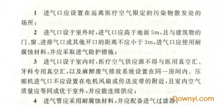 2012医用气体工程技术规范pdf版