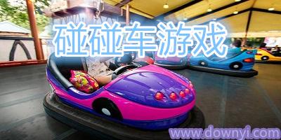碰碰车游戏大全_碰碰车游戏免费下载_碰碰车单机游戏