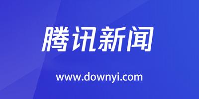 手机腾讯新闻app下载_腾讯新闻客户端_腾讯新闻下载安装2019