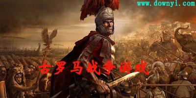 古罗马战争游戏