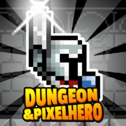 地下城与像素英雄无限金币无限钥匙版(pixelhero)