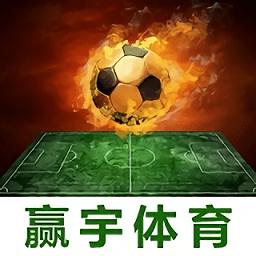 赢宇体育app