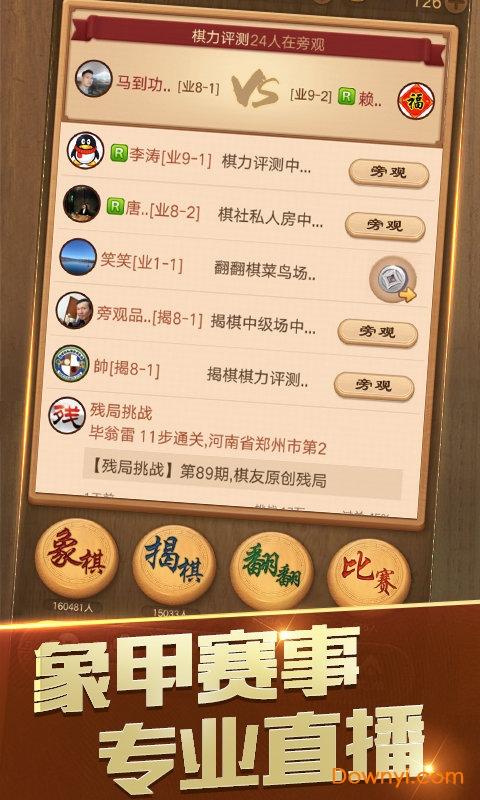 天天象棋qq微信登录版 v3.0.1.3 安卓最新版1