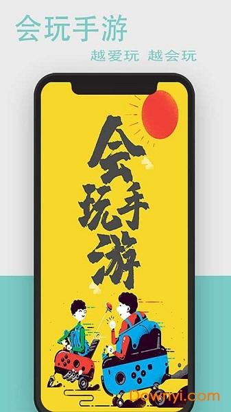 會玩手游蘋果版 v2.0.3 iphone最新版 1