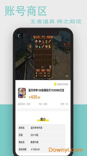 會玩手游蘋果版 v2.0.3 iphone最新版 0