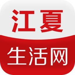 江夏生活网手机版