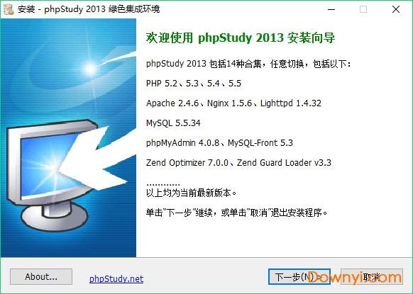 phpstudy2013安装包