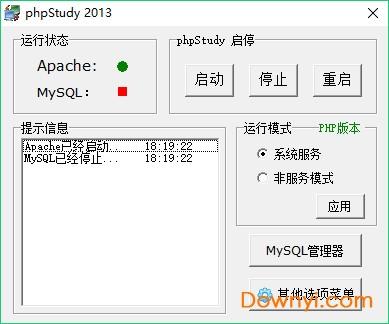 phpstudy2013安装包 v2013.10.18 安装版 0