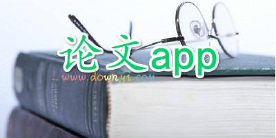 论文app