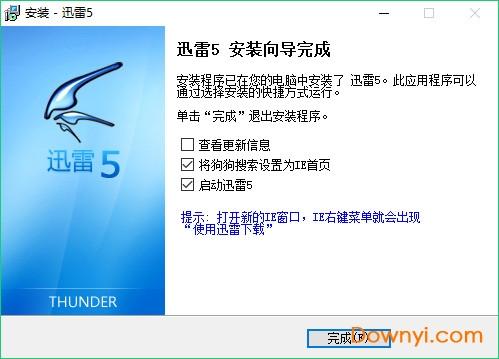 迅雷5.8无限制版 v5.8.14.706 旧版本 0