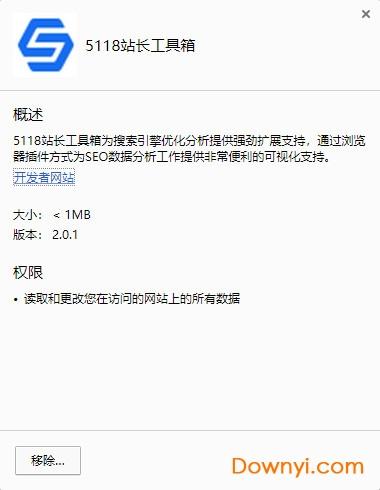 5118站长工具箱 v2.0.1 最新版 0
