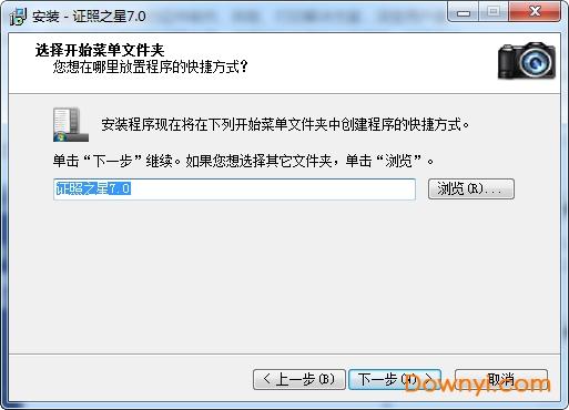 证照之星企业免费破解版 v7.0 最新版 2