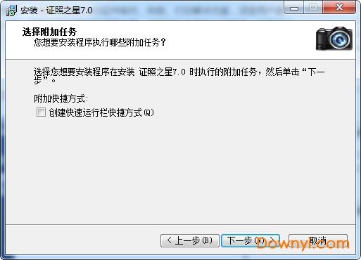 证照之星企业免费破解版 v7.0 最新版 3
