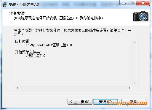 证照之星企业免费破解版 v7.0 最新版 4