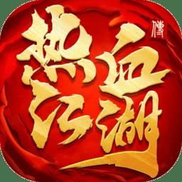 热血江湖传无限元宝版