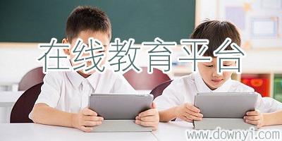 在线教育平台