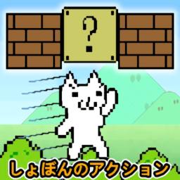 超级猫里奥无敌版(syobonaction)