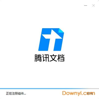 腾讯文档pc版