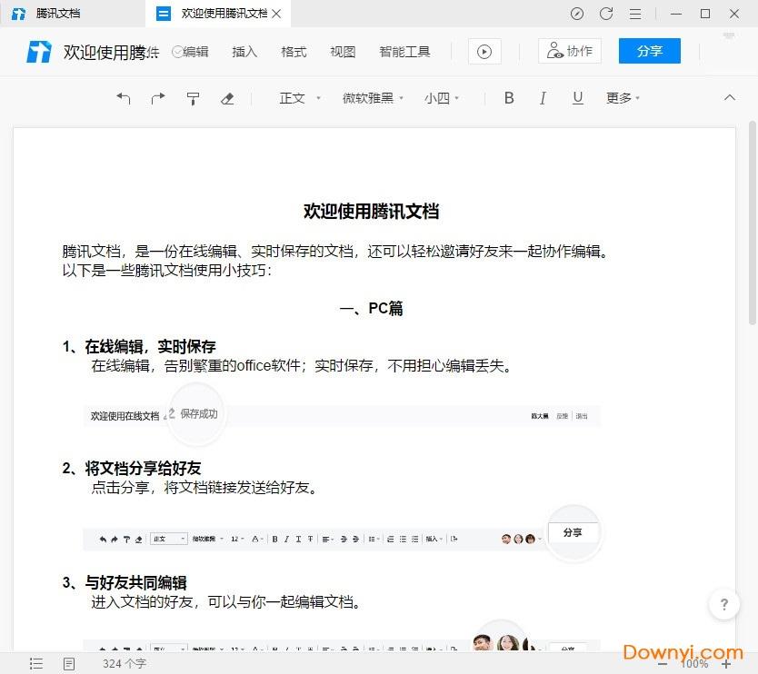 腾讯文档pc版 v2.0.0.14 最新版 0
