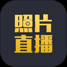 照片直播app