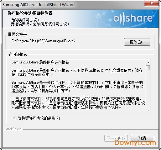 三星电视allshare v2.1.0.12031.10 官方版 0